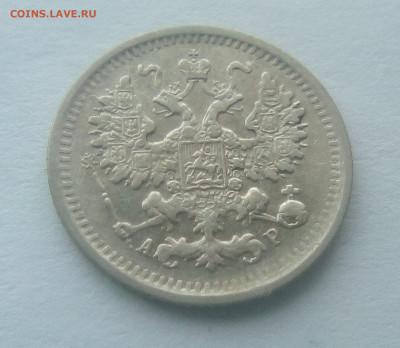 5 копеек 1903(АР) до 26.07.21 с 200 руб. - 22