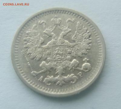 5 копеек 1903(АР) до 26.07.21 с 200 руб. - 2