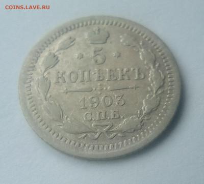 5 копеек 1903(АР) до 26.07.21 с 200 руб. - 11