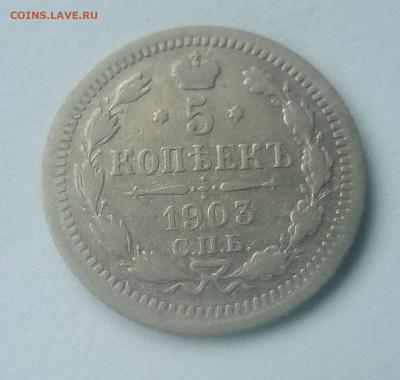 5 копеек 1903(АР) до 26.07.21 с 200 руб. - 1