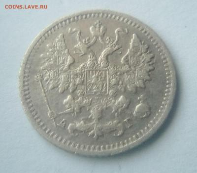 5 копеек 1890(АГ) до 26.07.21 с 200 руб. - 22