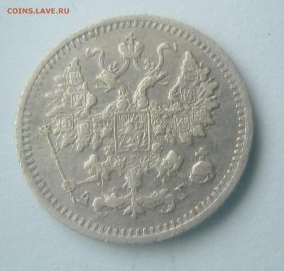 5 копеек 1890(АГ) до 26.07.21 с 200 руб. - 2