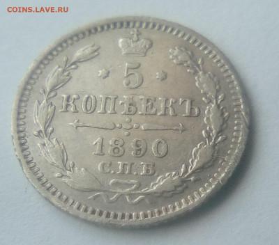5 копеек 1890(АГ) до 26.07.21 с 200 руб. - 11