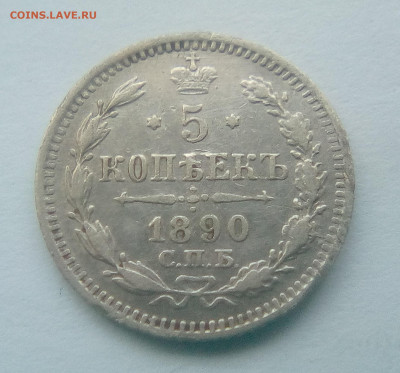 5 копеек 1890(АГ) до 26.07.21 с 200 руб. - 1