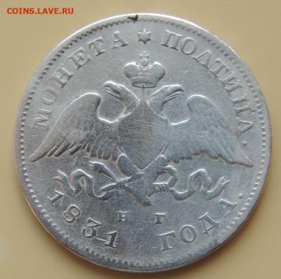 Монета полтина 1831 г. (нечастая) окончание 25 июля в 22:00 - DSCN3939.JPG