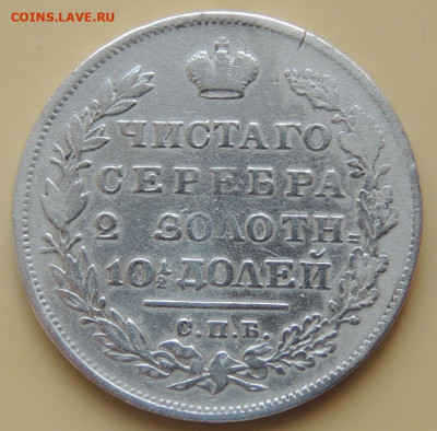 Монета полтина 1831 г. (нечастая) окончание 25 июля в 22:00 - DSCN3937.JPG
