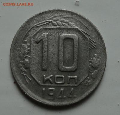 10 копеек 1944 - DSC02111.JPG