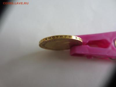 5 рублей 1899 ЭБ на подлинность и оценку - IMG_1997.JPG