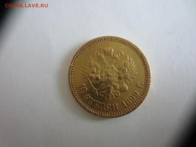 5 рублей 1899 ЭБ на подлинность и оценку - IMG_1996.JPG