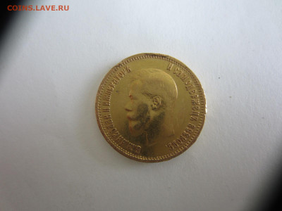 5 рублей 1899 ЭБ на подлинность и оценку - IMG_1995.JPG