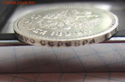 25 копеек 1894 г. 22-07-2021 в 22-00 мск - photoeditorsdk-export(501)