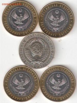1 рубль-годовик 1989 + 4 бим Дагестан ФИКС - 1руб1989+4 РД а