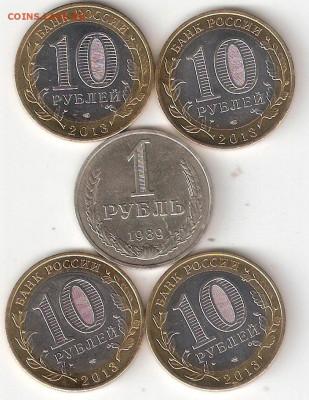 1 рубль-годовик 1989 + 4 бим Дагестан ФИКС - 1руб1989+4 РД р