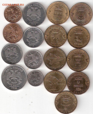 Совр. Россия 2014год: 17 монет (8 погодовка2014+9 гвс2014) - 2014год -17монет(8 погодовки+9 гвс) А
