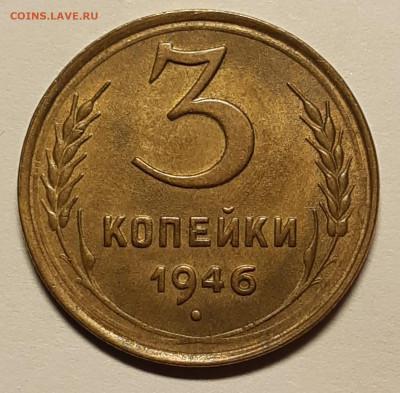 3 копейки 1946  UNC До 23.07.2021 22:00 - 20210722_181214