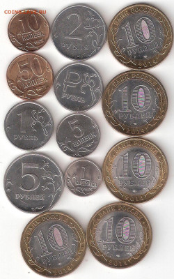 Совр. Россия 2014год: 13 монет (8 погодовка2014+5 бим2014) - 2014год -13монет(8 погодовки+5 бим) Р
