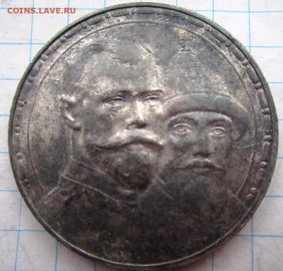 1 рубль 1913 г. 300 лет дома Романовых.. 24-07-2021  в 22-00 - photoeditorsdk-export(502)