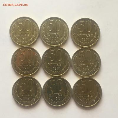 50 копеек 1991 год Л 9 шт. - image-04-07-21-03-05-3