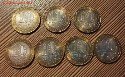 10 рублей 2002 г Министерства -7 шт мешковые до 26.07 в22:05 - 79
