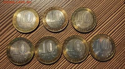 10 рублей 2002 г Министерства -7 шт мешковые до 26.07 в22:05 - 77