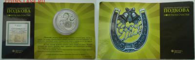 Монеты и наборы монет по фиксу до 28.07.21 г. 22.00 - 11.JPG