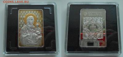 Монеты и наборы монет по фиксу до 28.07.21 г. 22.00 - 10.JPG