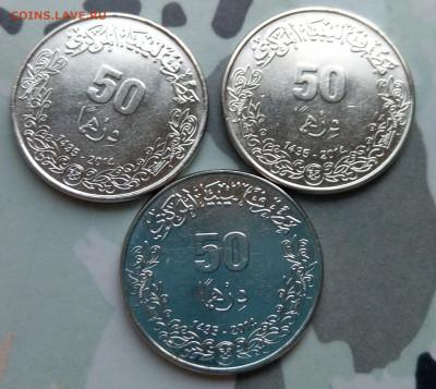 Ливия 50 дирхам 2014 ФИКС до 23.07 - IMAG2824_2