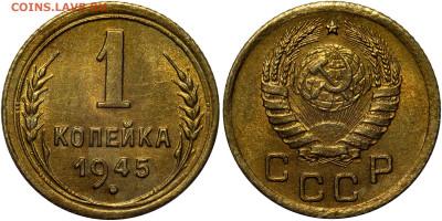 1 копейка 1945 до 29.07.2021 22:00 - Без имени-1