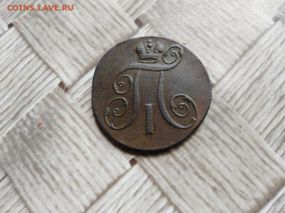 2 копейки 1797 ЕМ до 26.07.2021 - 1797 (4) - копия