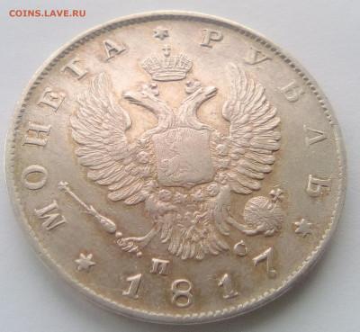 Рубль 1817(СПБ-ПС) до 26.07.21 с 200 руб. - 22