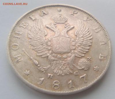 Рубль 1817(СПБ-ПС) до 26.07.21 с 200 руб. - 2
