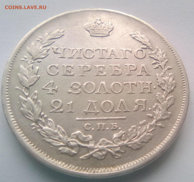 Рубль 1817(СПБ-ПС) до 26.07.21 с 200 руб. - 1