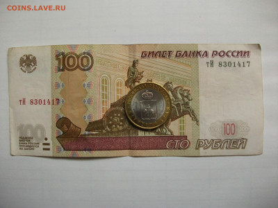 10 рублей Пермский край мешковая блеск до 29.07.21 - DSCF1128.JPG