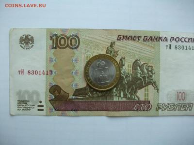 10 рублей Пермский край мешковая блеск до 29.07.21 - DSCF1131.JPG