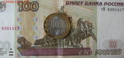 10 рублей Пермский край мешковая блеск до 29.07.21 - DSCF1136.JPG