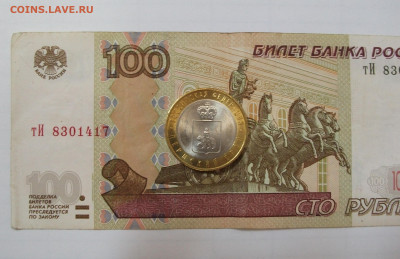 10 рублей Пермский край мешковая блеск до 29.07.21 - DSCF1142.JPG