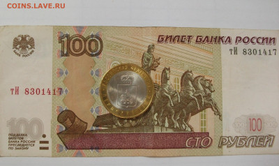 10 рублей Пермский край мешковая блеск до 29.07.21 - DSCF1143.JPG