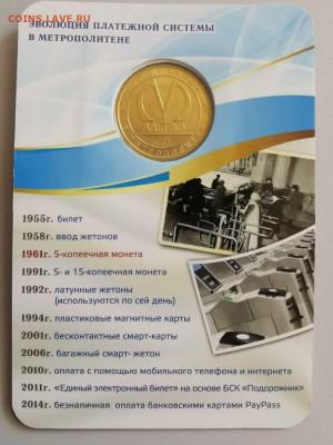 Жетон метро (Изображение пятикопеечной монеты), до 31.07 - C. 5копеек-2