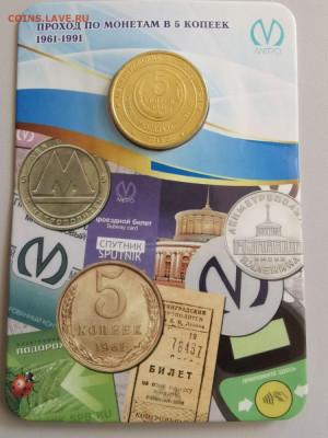 Жетон метро (Изображение пятикопеечной монеты), до 31.07 - C. 5копеек-1