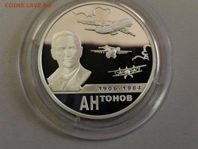 2р 2006г Антонов- пруф серебро Ag925, до 01.08 - Y Антонов-1