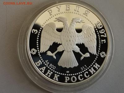 3р 1997г Лебединое озеро. Поединок- серебро Ag900, до 01.08 - Y Лебединое озеро-2