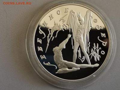 3р 1997г Лебединое озеро. Поединок- серебро Ag900, до 01.08 - Y Лебединое озеро-1