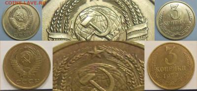 Юбилейка и ходячка СССР, РФ (Мульты, БИМ, Чечня), Разновиды - 3 коп 1979 и 1989