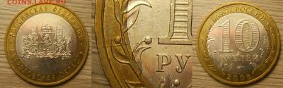 Юбилейка и ходячка СССР, РФ (Мульты, БИМ, Чечня), Разновиды - 16 Свердловка ММД с расколом