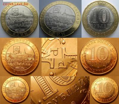 Юбилейка и ходячка СССР, РФ (Мульты, БИМ, Чечня), Разновиды - 8 Клин три монеты с разными расколами