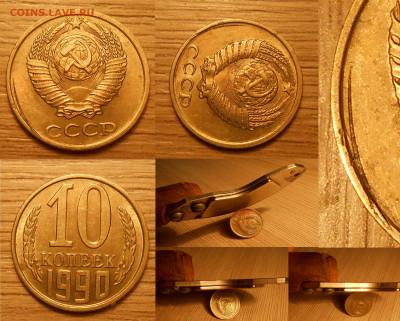 Юбилейка и ходячка СССР, РФ (Мульты, БИМ, Чечня), Разновиды - 10 копеек 1990 запрессовка магнитной стружки