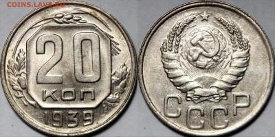 20 копеек 1937, 1939 UNC - 2JHV_3xK0p4