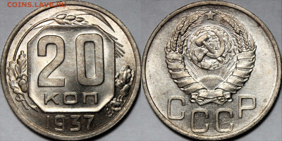 20 копеек 1937, 1939 UNC - _it8uwLkSNc