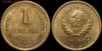 1 копейка 1938 до 02.08.2021 22:00 - photo1
