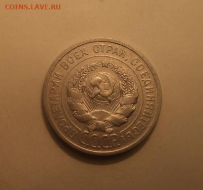 20 копеек 1924 года. до 29.07.21 в 22.00 по Мск. - photoeditorsdk-export (66)